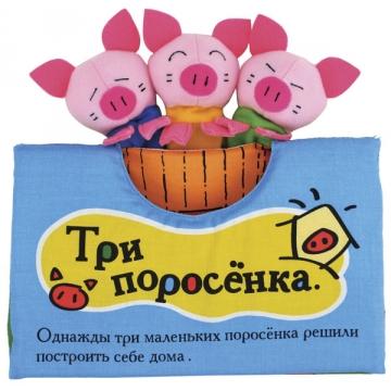 """50102 Книжка - игрушка """"Три поросенка"""", 12+"""