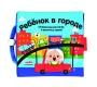 """50314 Книжка-игрушка со звуками """"Ребенок в городе"""", 18+"""