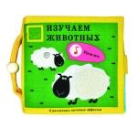 """50316 Книжка-игрушка со звуками """"Учим животных"""" 18+"""