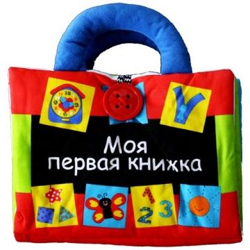 """50255  Книжка-игрушка """"Моя первая книжка"""", 18+"""